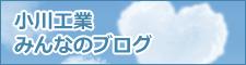 小川工業みんなのブログ